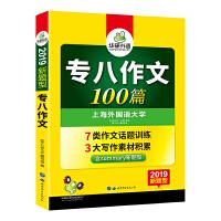专八写作 2019新题型 英语专八作文100篇专项训练 专8 正版 华研外语