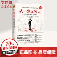 从一到无穷大 完美精修珍藏译本 印刷工业出版社