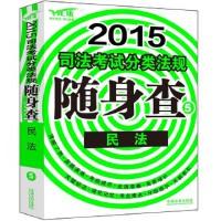 2015司法考试分类法规随身查民法 飞跃司考辅导中心 9787509356517
