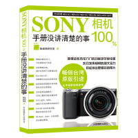 SONY相机100%手册没有讲清楚的事