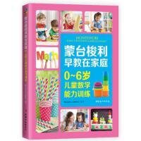 蒙台梭利早教在家庭:0~6岁儿童数学能力训练