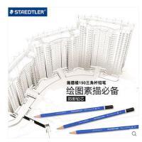 STAEDTLER施德楼150三角杆铅笔 绘图素描铅笔 防滑笔杆 顺滑