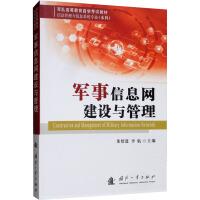 军事信息网建设与管理 国防工业出版社