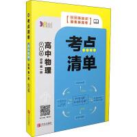 考点清单 高中物理 必修 第1册 RJ版 青岛出版社