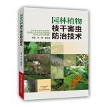 园林植物枝干害虫防治技术