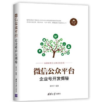 微信公众平台企业号开发揭秘循序渐进地介绍微信公众平台企业号的各种功能与开发流程,详尽的代码注释,图文并茂