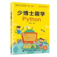 少博士趣学Python