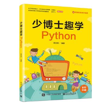 少博士趣学Python 全彩印刷,入门级Python编程书,案例有趣、实用。附赠配套视频。适合少儿编程、青少年编程。
