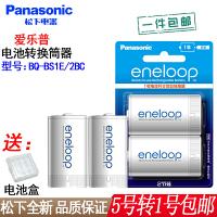 【支持礼品卡+送电池盒包邮】Panasonic/松下 三洋爱乐普5号转1号转换筒 BQ-BS1E/2BC eneloop电池转换器 五转一转换桶