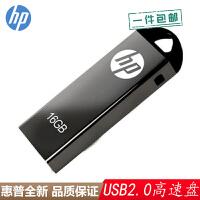 【支持礼品卡+送挂绳包邮】HP惠普 V220w 16G 优盘 16GB 金属商务U盘