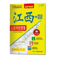 2016公路地图系列:江西及周边省区公路网地图集(赣浙��闽鄂湘粤)