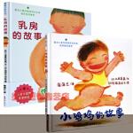 小鸡鸡的故事+乳房的故事+呀!屁股+小威精装绘本向前冲 共4册 幼儿童性教育启蒙图画书书籍 00