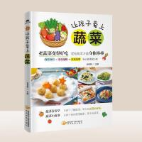 让孩子爱上蔬菜 儿童营养食谱书3-6-12岁 长高辅食制作书与营养配餐大全 孩子爱吃的家常菜早餐书三餐菜谱 婴幼儿午餐
