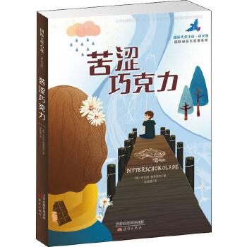 苦涩巧克力 新蕾出版社 【文轩正版图书】