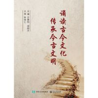 诵读古今文化 传承今古文明 电子工业出版社