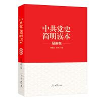中共党史简明读本('两学一做'系列)
