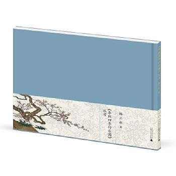 李煦四季行乐图丛考片片落花,复原古典记忆。扬之水历史典藏系列作品之一