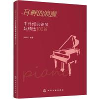 耳畔的浪漫──中外经典钢琴超精选100首