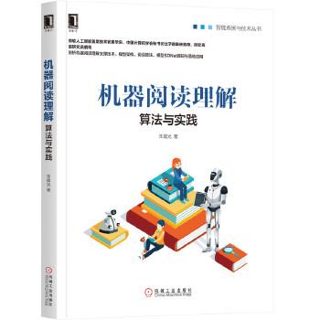 机器阅读理解:算法与实践(pdf+txt+epub+azw3+mobi电子书在线阅读下载)