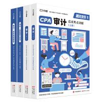 对啊网注会小绿盒 2021注册会计师CPA教材+金题+真题 审计单科(4本套)