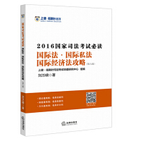 上律指南针教育 2016年国家司法考试必读:国际法 国际私法 国际经济法攻略(第六版)