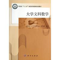 大学文科数学/祁传达 祁传达//王娟//何俊杰//陈越奋