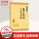 孙子兵法・三十六计 中华书局
