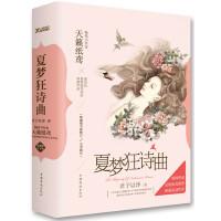 夏梦狂诗曲[全两册] 君子以泽 9787511344793