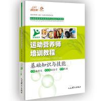 运动营养师培训教程(基础知识与技能运动营养咨询与指导职业技能系列教材) 人民体育出版社