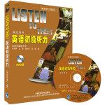 英语初级听力(学生用书)(MP3版)――英语学习者必备的权威英语听力教程