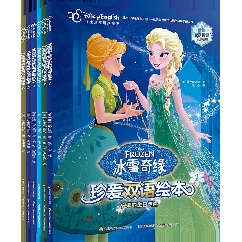 冰雪奇缘珍爱双语绘本合辑(套装共六册) 12个迪士尼官方完整版《冰雪奇缘》趣味双语故事,让孩子学会去爱别人、战胜恐惧、勇敢做自己。精美的原版插图,中文优美,英文地道,让孩子在畅读故事的同时,提升英语水平。免费附赠中英双语音频,扫码可下载!