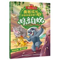 小狮王守护队勇敢成长拼音图画故事书5 好多白蚁