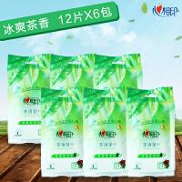 心相印茶语湿巾包邮 新升级12片/包 单片独立装 保湿润肤湿纸巾6包装