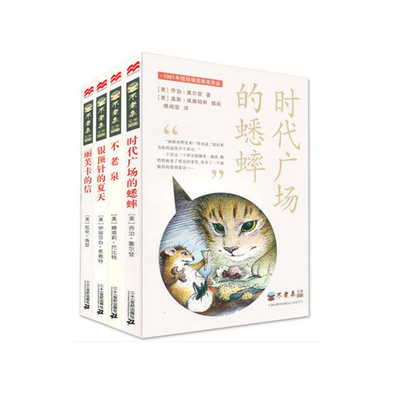 不老泉文库(4...