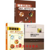 3册 糖果巧克力 设计 配方与工艺 保健糖果设计配方与工艺 糖果与巧克力加工技术 口香糖威化饼干原料配制作食品生产加工技