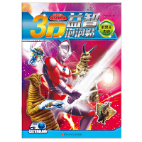 咸蛋超人3D益智泡泡贴:武器王杰克