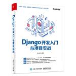 Django开发入门与项目实战
