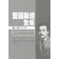 爱因斯坦全集(第一卷)