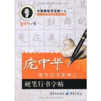硬笔行书字帖――庞中华硬笔行书系列之二