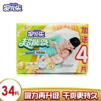 安儿乐超能吸纸尿裤婴儿尿不湿 S码薄新生儿尿裤 小号34片S码