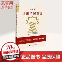 读懂中国农业 张云华 著
