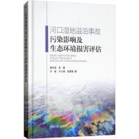 河口湿地溢油事故污染影响及生态环境损害评估 中国环境科学出版社