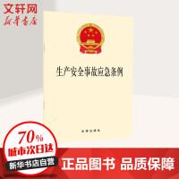 生产安全事故应急条例 中国法律图书有限公司