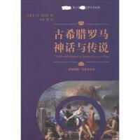古希腊罗马神话与传说 原版插图・名家全译本 安徽大学出版社