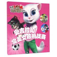 安吉拉和女孩挑战赛/我是汤姆猫系列 《会说话的汤姆猫家族》出版策划团队 9787551414692