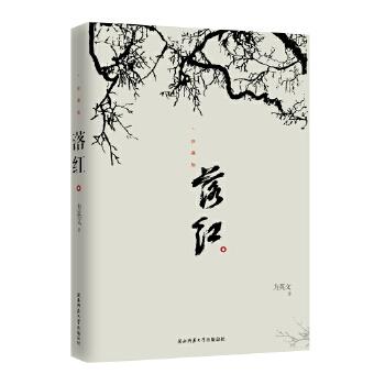 """落红 珍藏版  主人公唐子羽进入""""中国文学人物画廊"""""""
