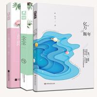 念念+汀南丝雨+亿万斯年 狄戈著(套装共3册)