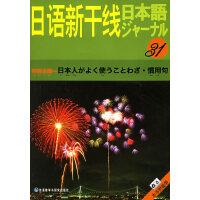 日语新干线31(附二盒磁带)