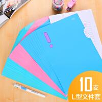 【10个装】L型文件套文件保护袋二页A4文件袋不透明彩色撞色单片夹学生资料袋软胶套插页袋个人面试简历膜档案套