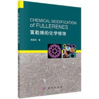 富勒烯的化学修饰(Chemical Modification of fullerenes)(英文版) 97870304